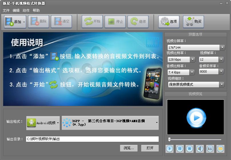 新星手机视频格式转换器