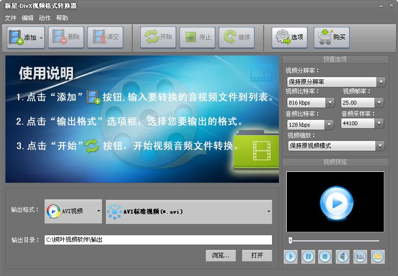 新星DivX视频格式转换器