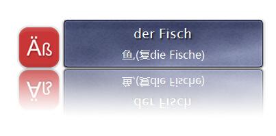 DesktopDe桌面德语单词软件