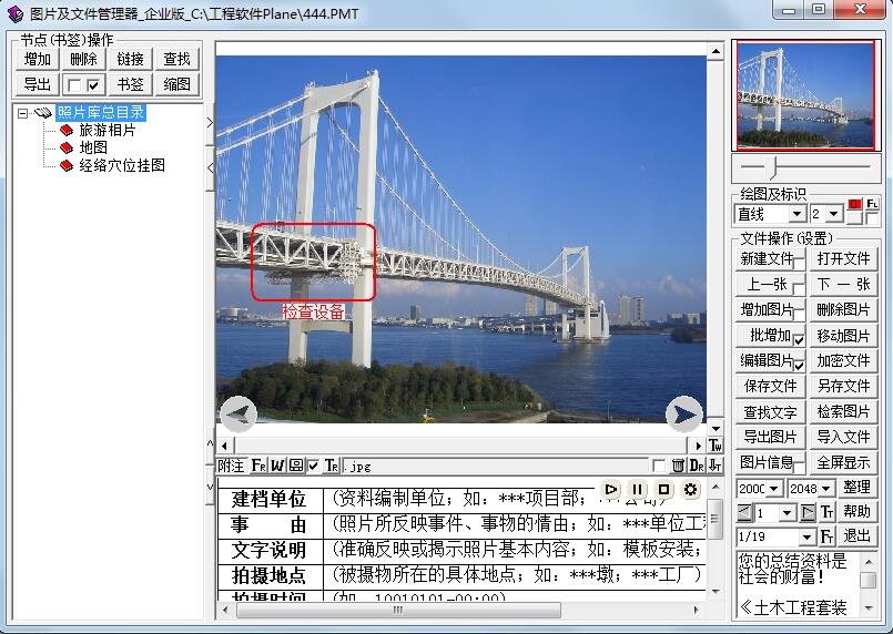 数码照片管理软件PMS