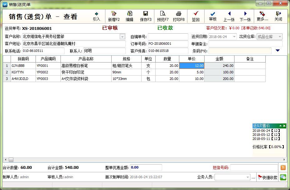 云客销售送货管理系统(云版)