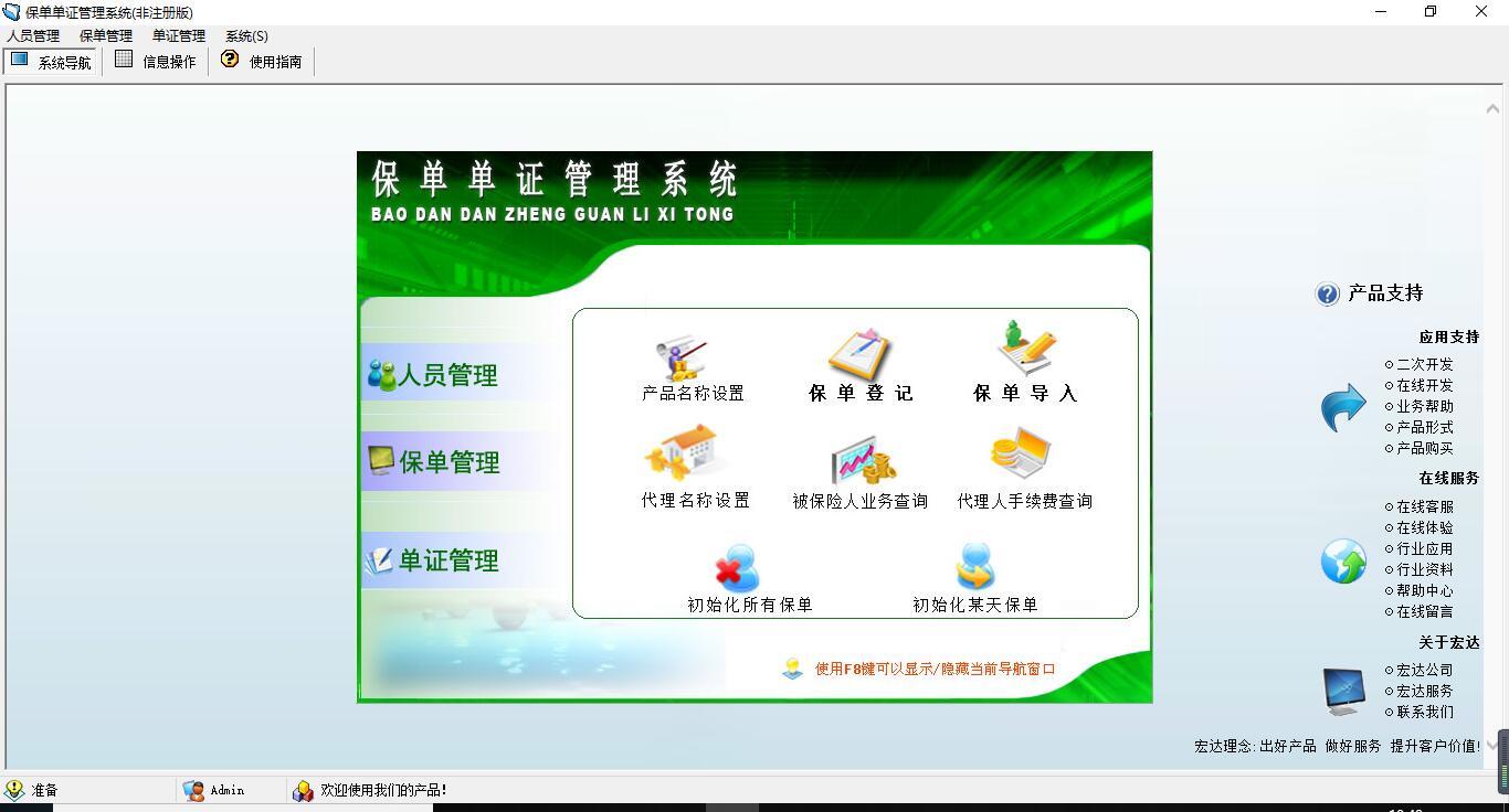 保单单证管理系统