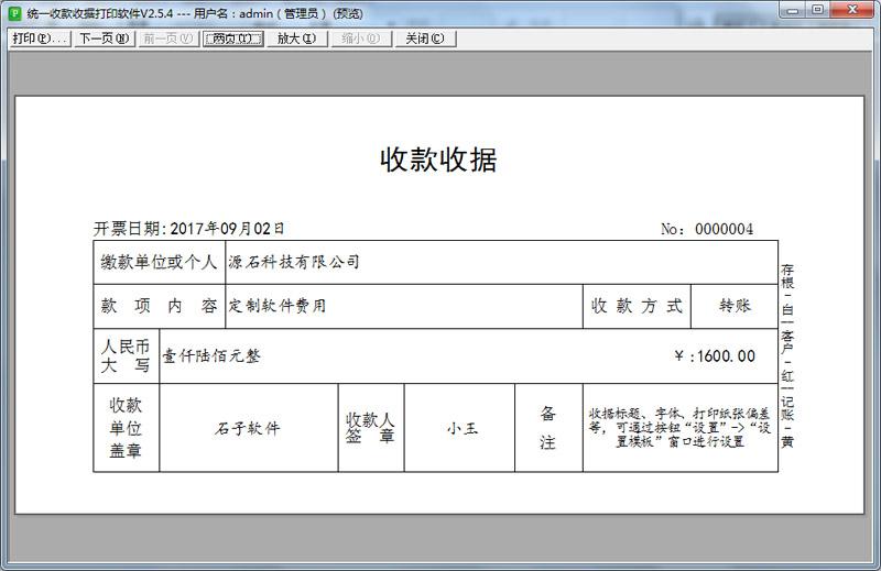 统一收款收据打印软件