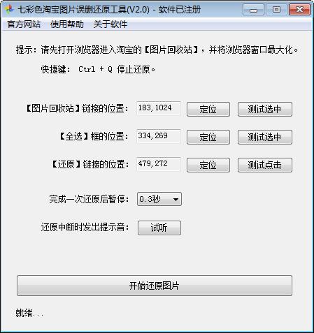 七彩色淘宝图片误删还原工具