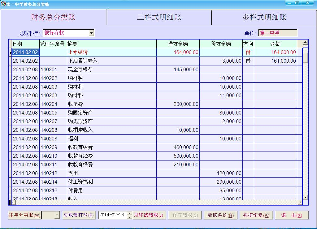博泰财务会计软件