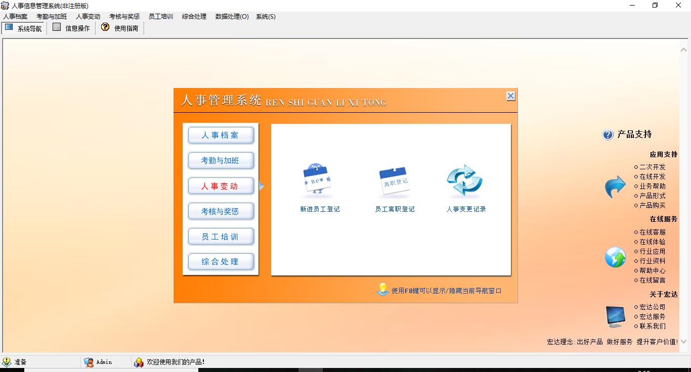 宏达人事信息管理系统