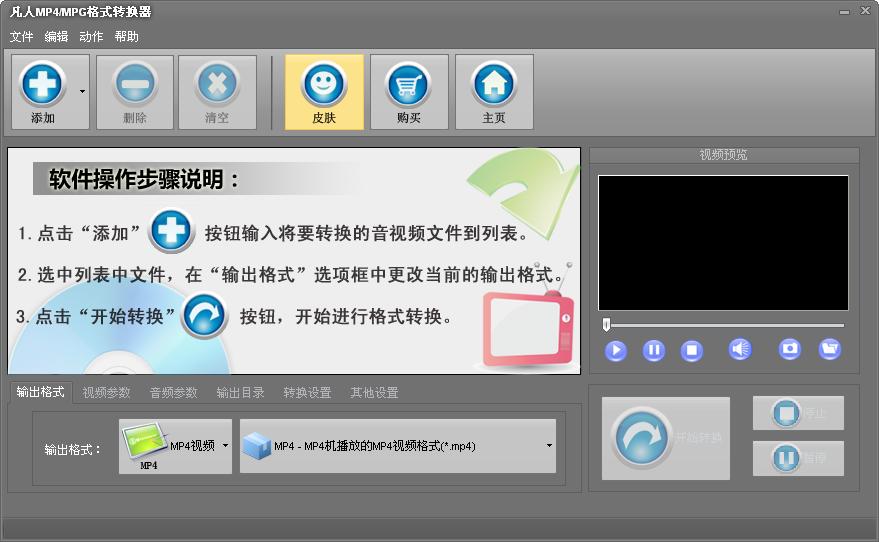 凡人MP4/MPG格式转换器