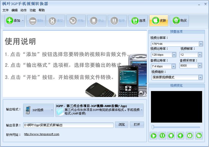 楓葉3GP手機視頻轉換器