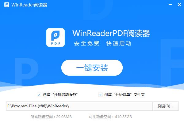 winreader阅读器