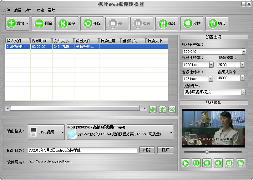 楓葉iPod視頻轉換器