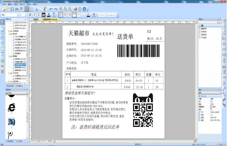 易打标条码标签设计打印软件