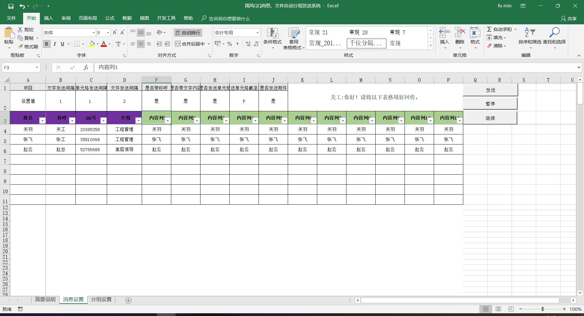 国风QQ消息、文件自动分组发送系统