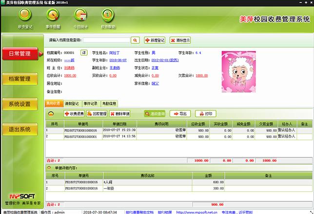 美萍驾校收费管理系统