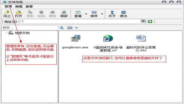 文档管理系统-共享文件夹加密专家