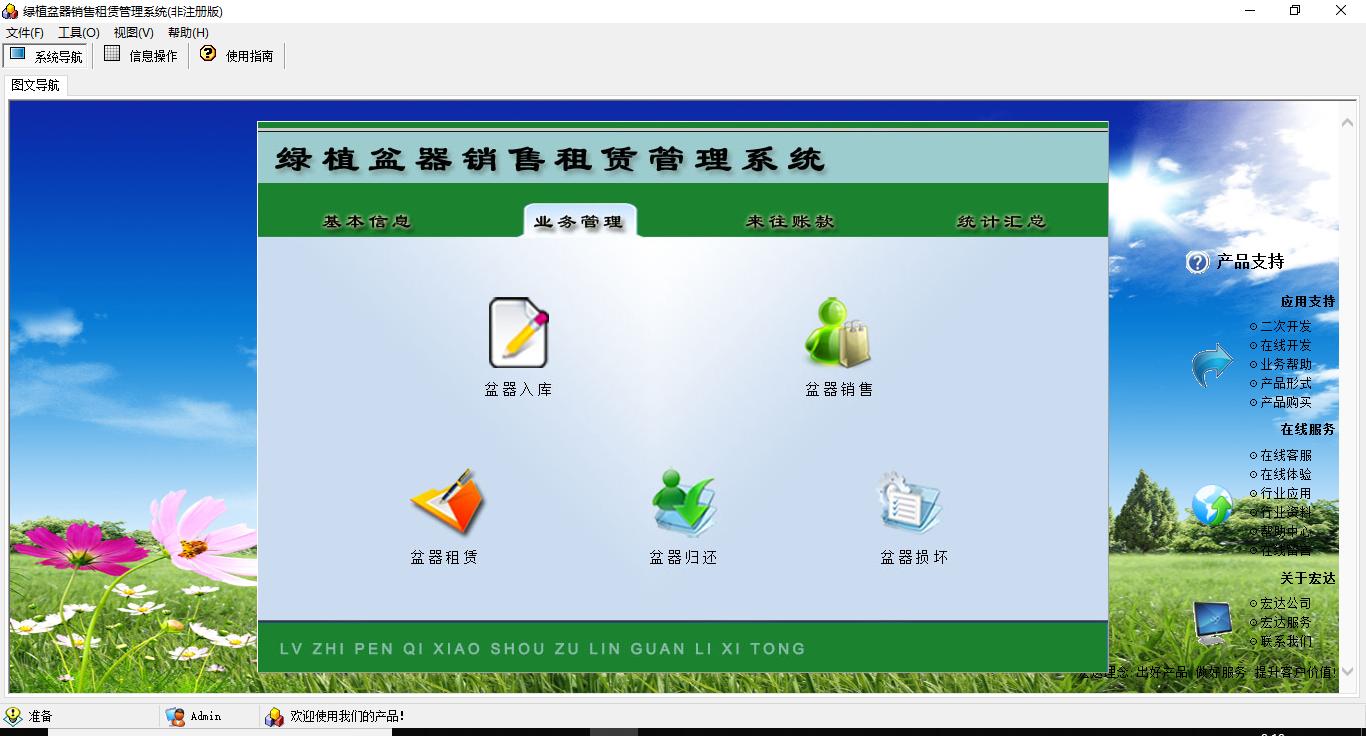 绿植盆器租赁销售管理系统
