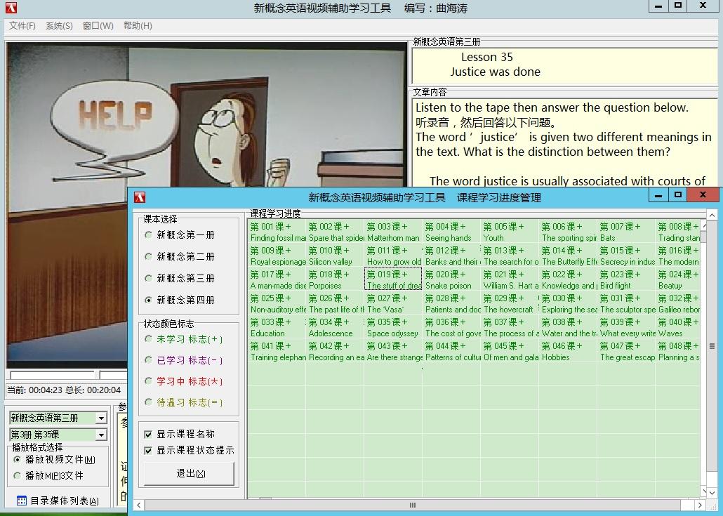 新概念英语视频辅助学习工具