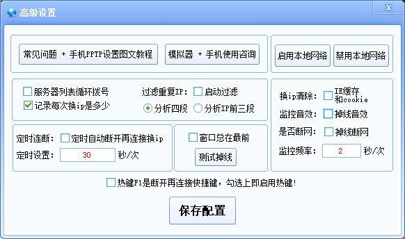 光纤动态ip客户端软件