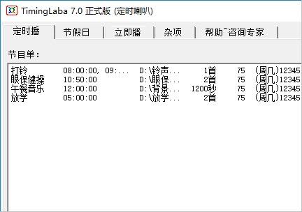 TimingLaba(学校广播系统)