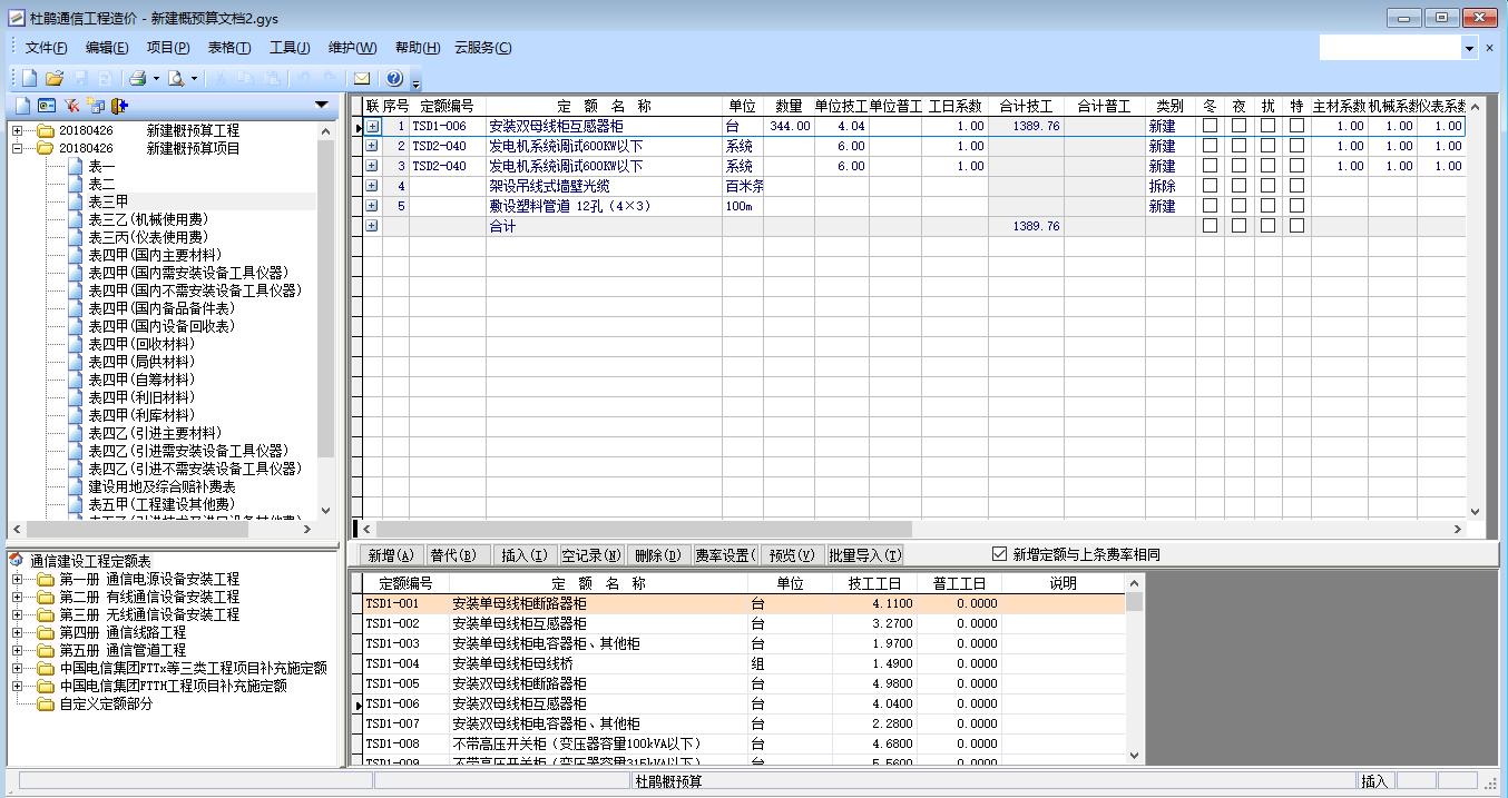杜鹃通信工程造价软件