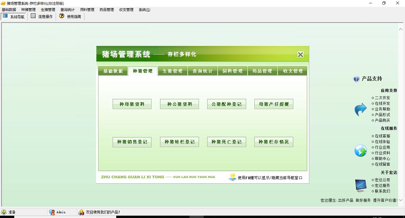 猪场管理系统-存栏多样化
