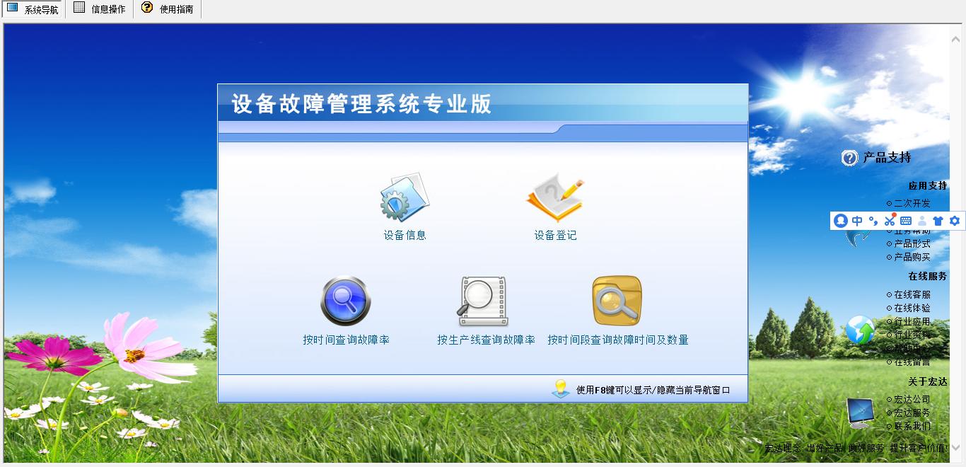 设备故障管理系统专业版