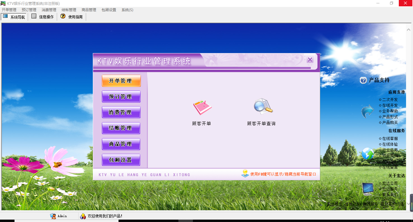 KTV娱乐行业管理系统