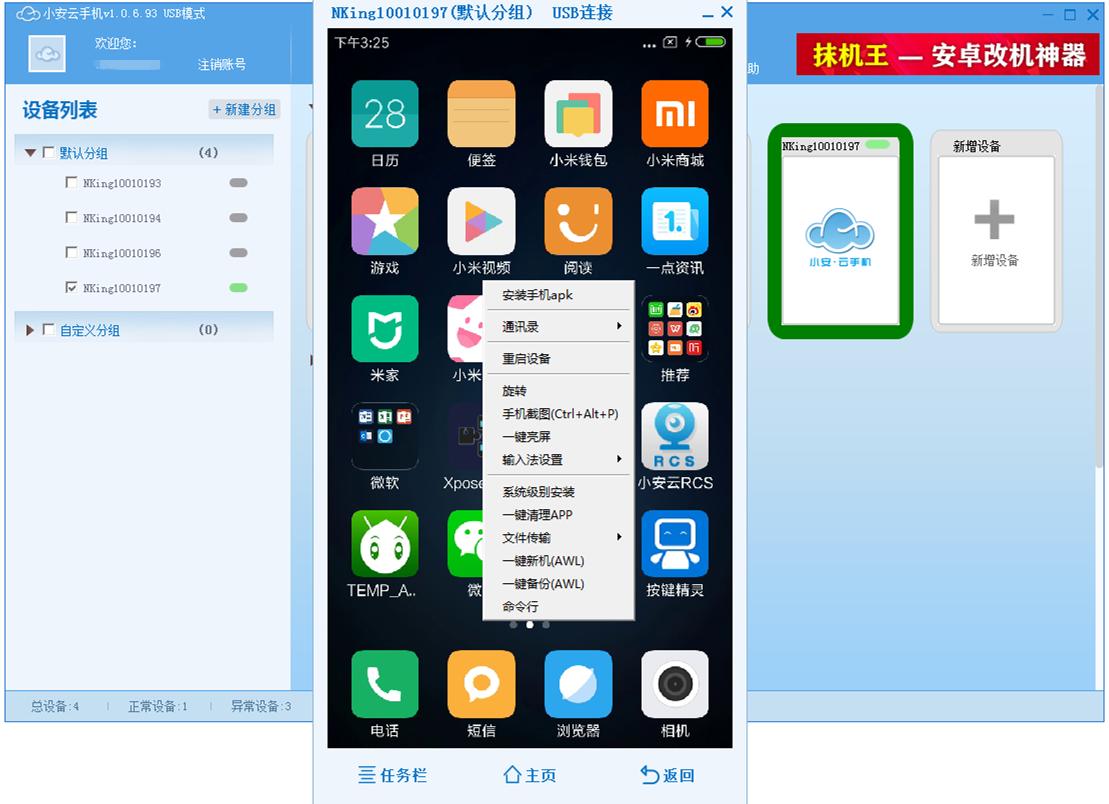 小安云手机-局域网版(手机群控)