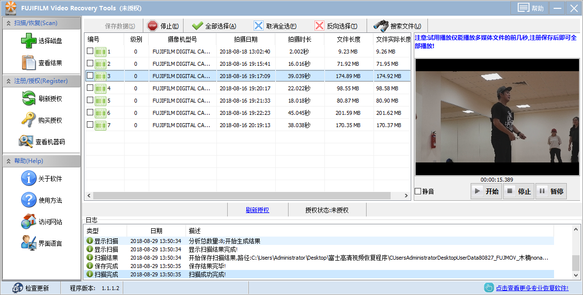 富士相机高清视频恢复程序