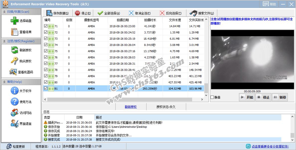 执法记录仪视频恢复程序