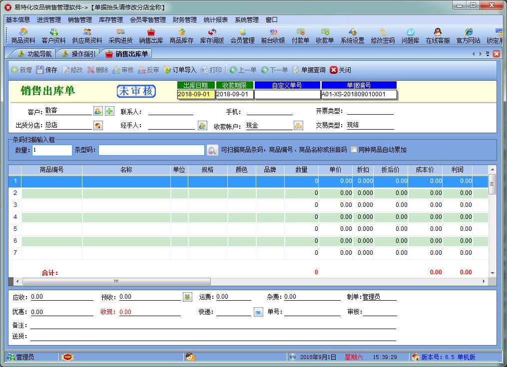 易特化妆品销售管理软件