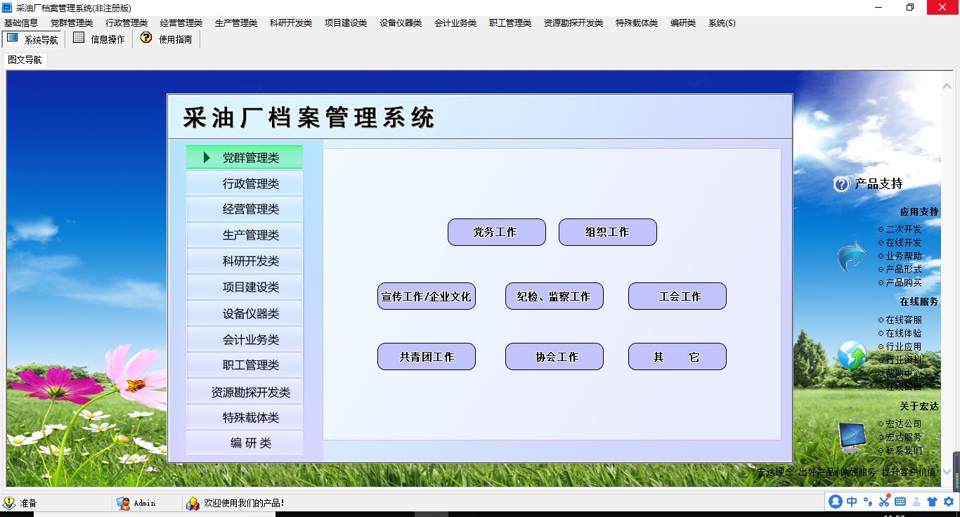 Linkey PDF阅读器 V2.0