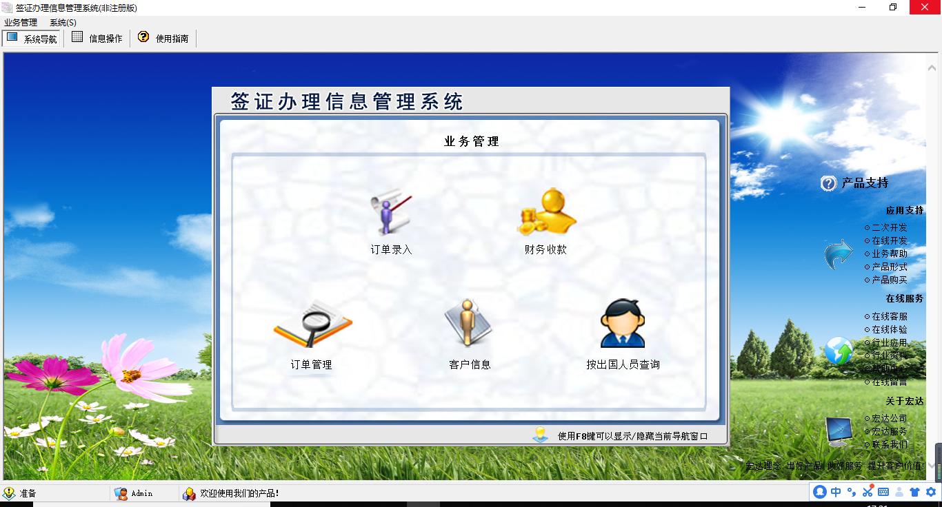 签证办理信息管理系统