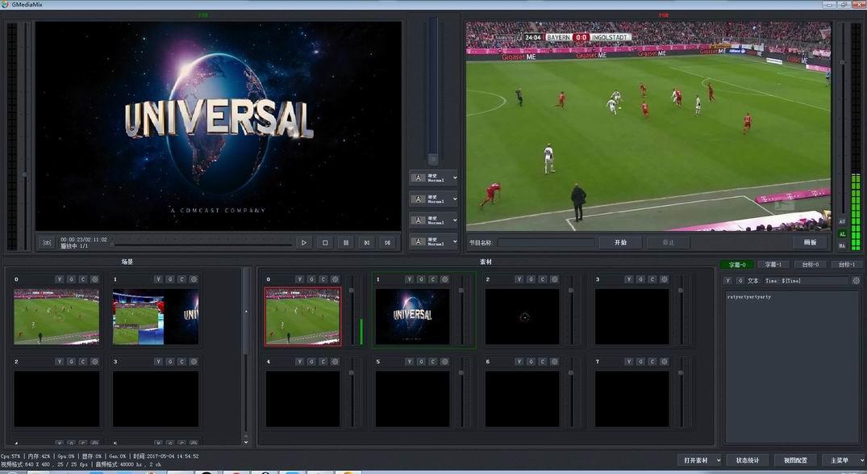 澳视德8k导播软件免费版