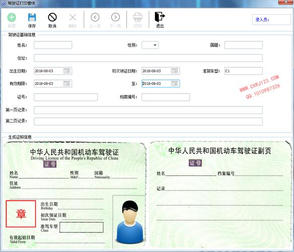 创新行驶证驾驶证打印软件