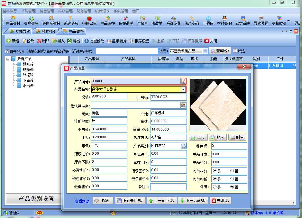 易特瓷砖销售软件