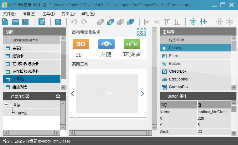 XinDUI界面库UI设计器