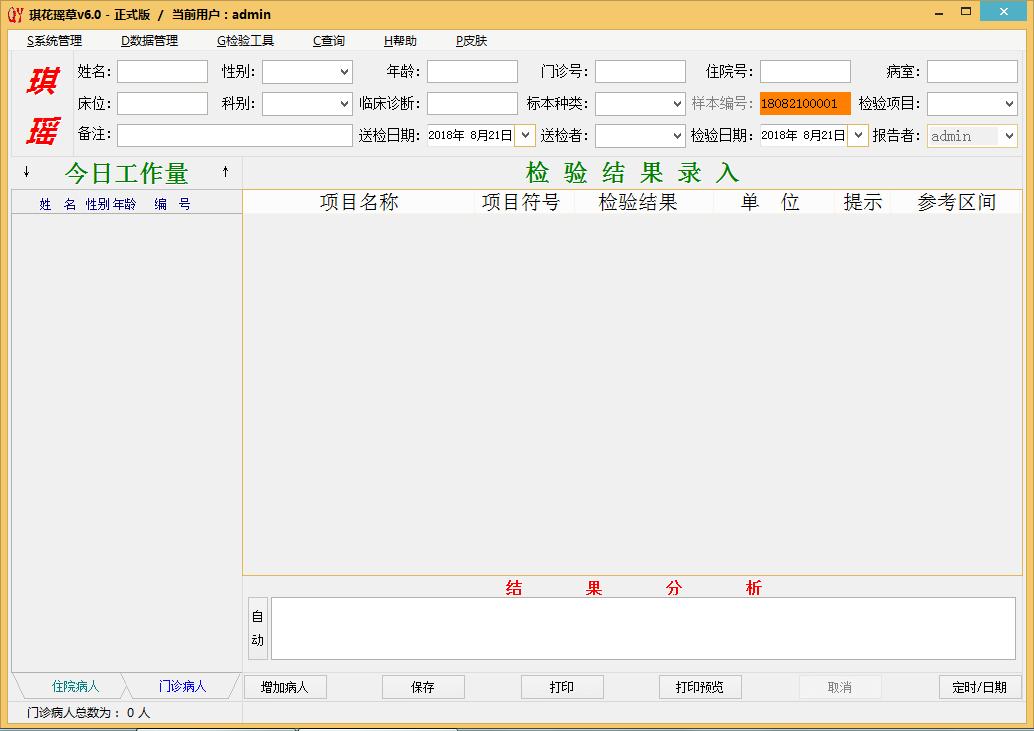 琪花瑶草检验报告管理系统