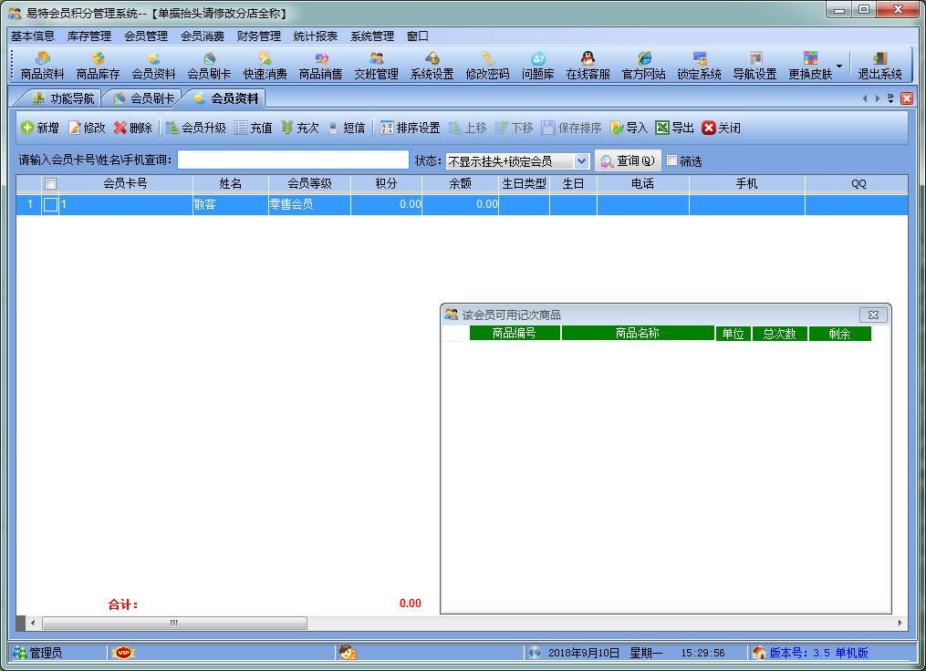 易特会员积分管理系统