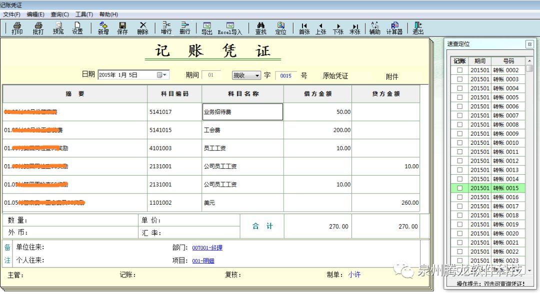 腾龙集成账务与报表