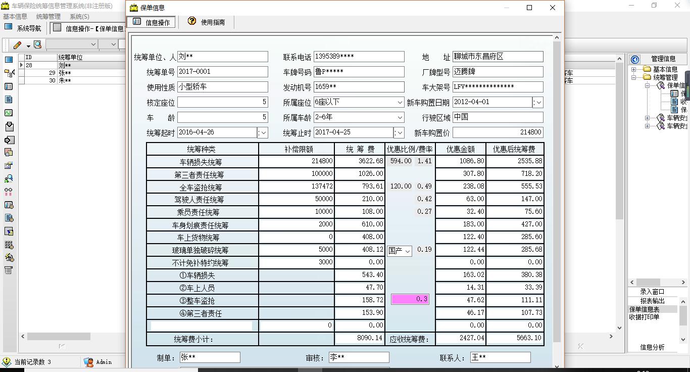 车辆保险统筹信息管理系统