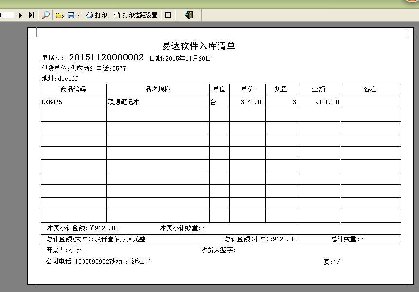 易达进销存单据打印软件 通用版