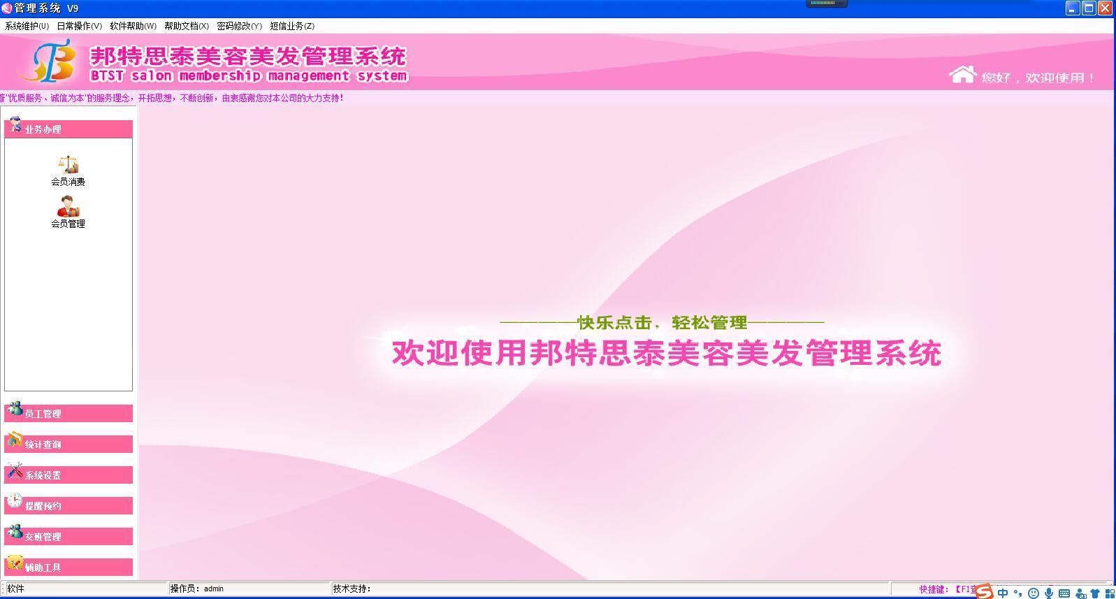 邦特思泰美容美发会员管理系统试用版V10