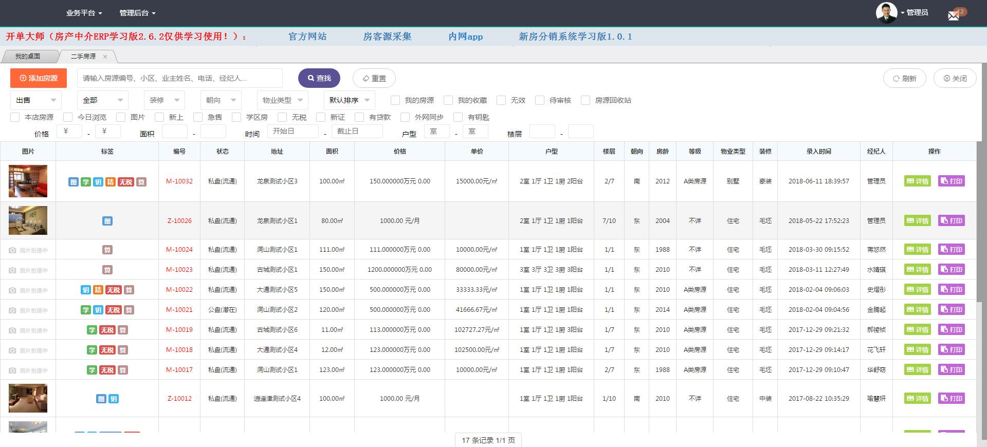 开单大师(首家100%开源可定制的房产中介ERP管理系统)学习版