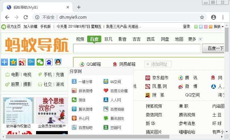 Chrome(谷歌浏览器)蚂蚁优化版64位