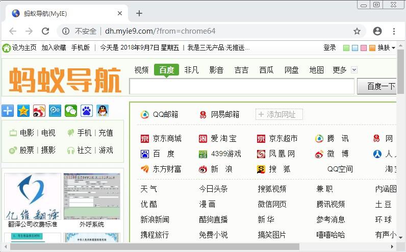 Chrome(谷歌瀏覽器離線安裝包)xp螞蟻優化版