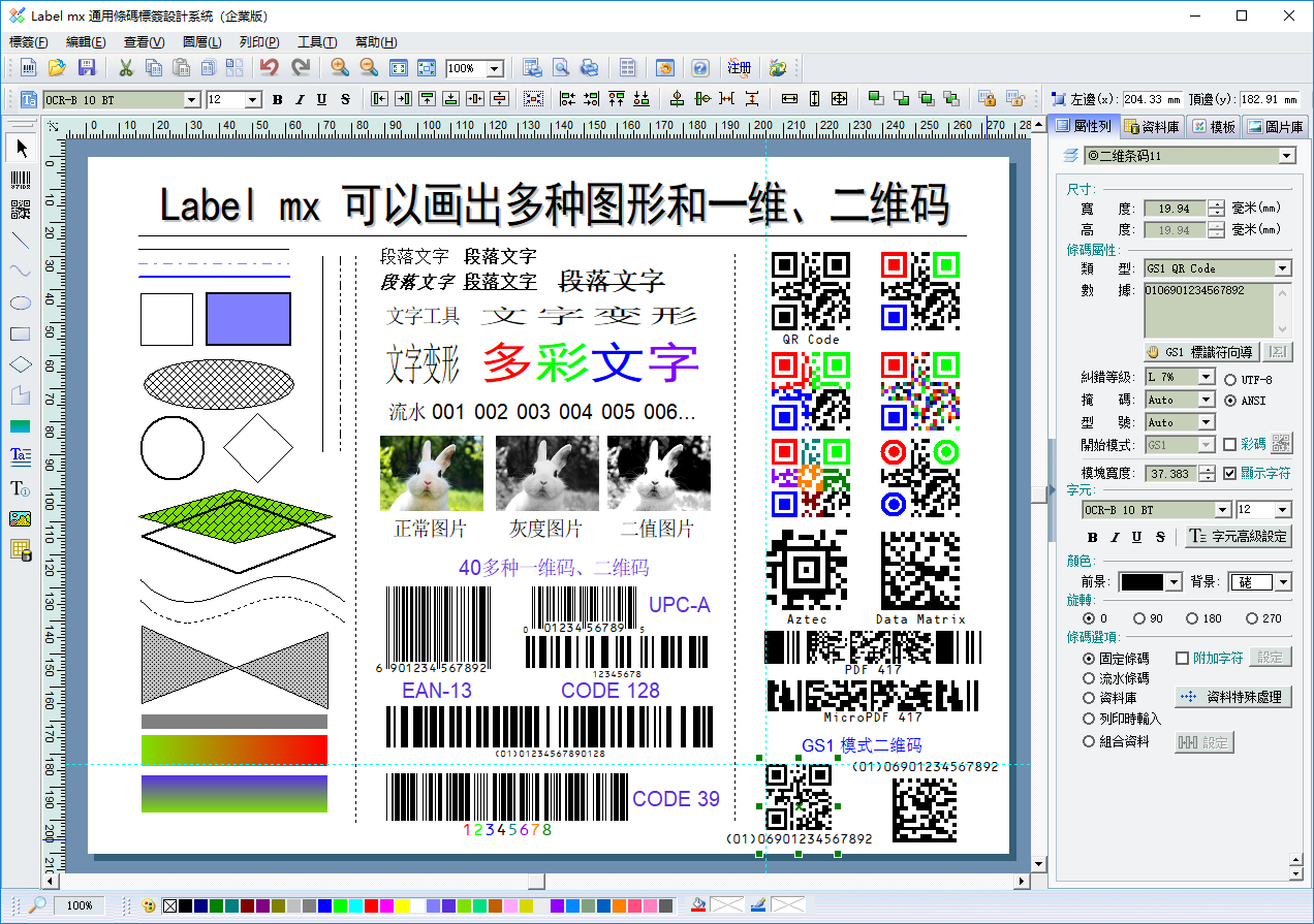 Label mx 條碼條形碼標簽設計列印系统(繁体版)