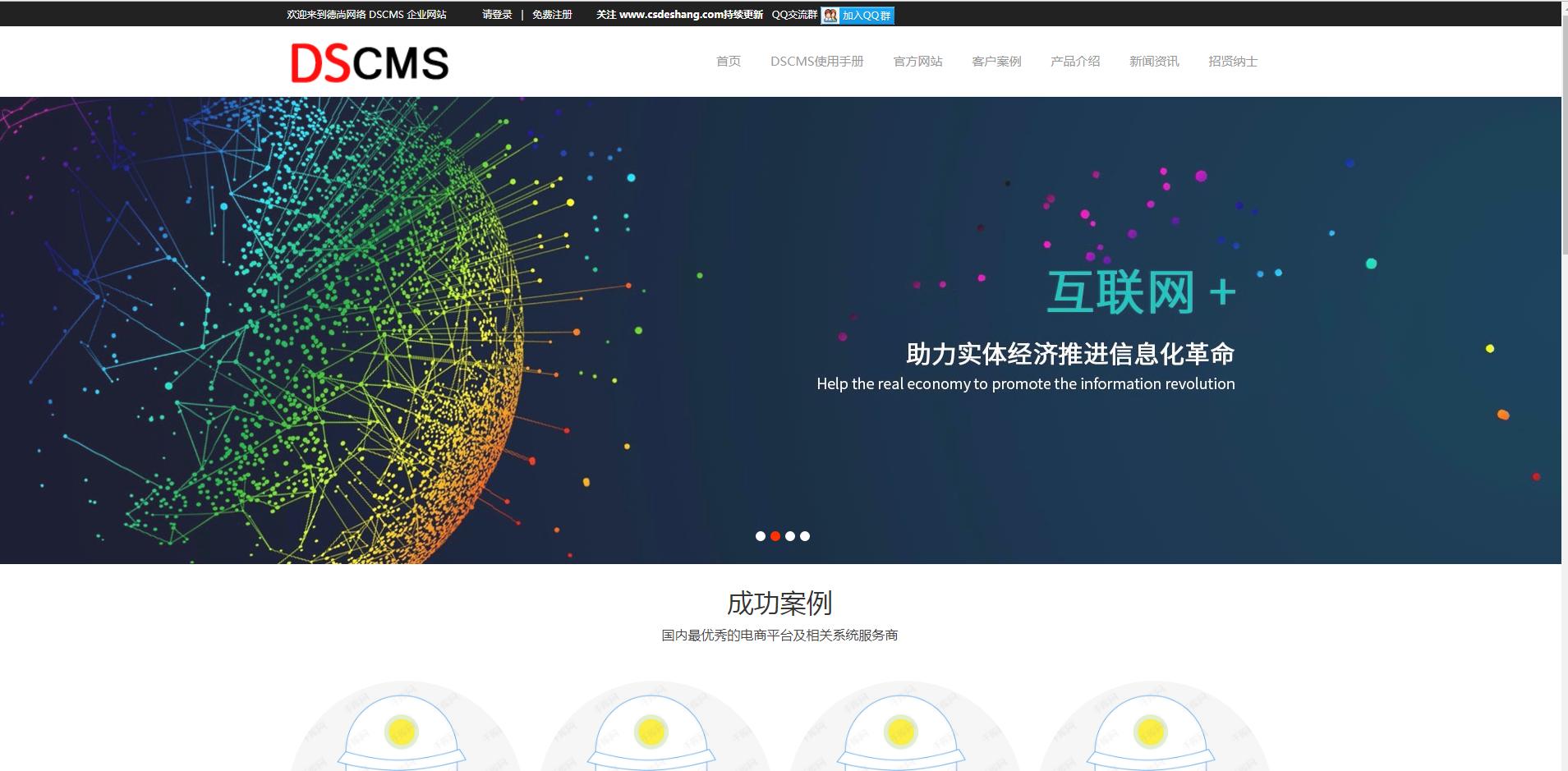 DSCMS-Thinkphp全开源企业站源码内容管理系统