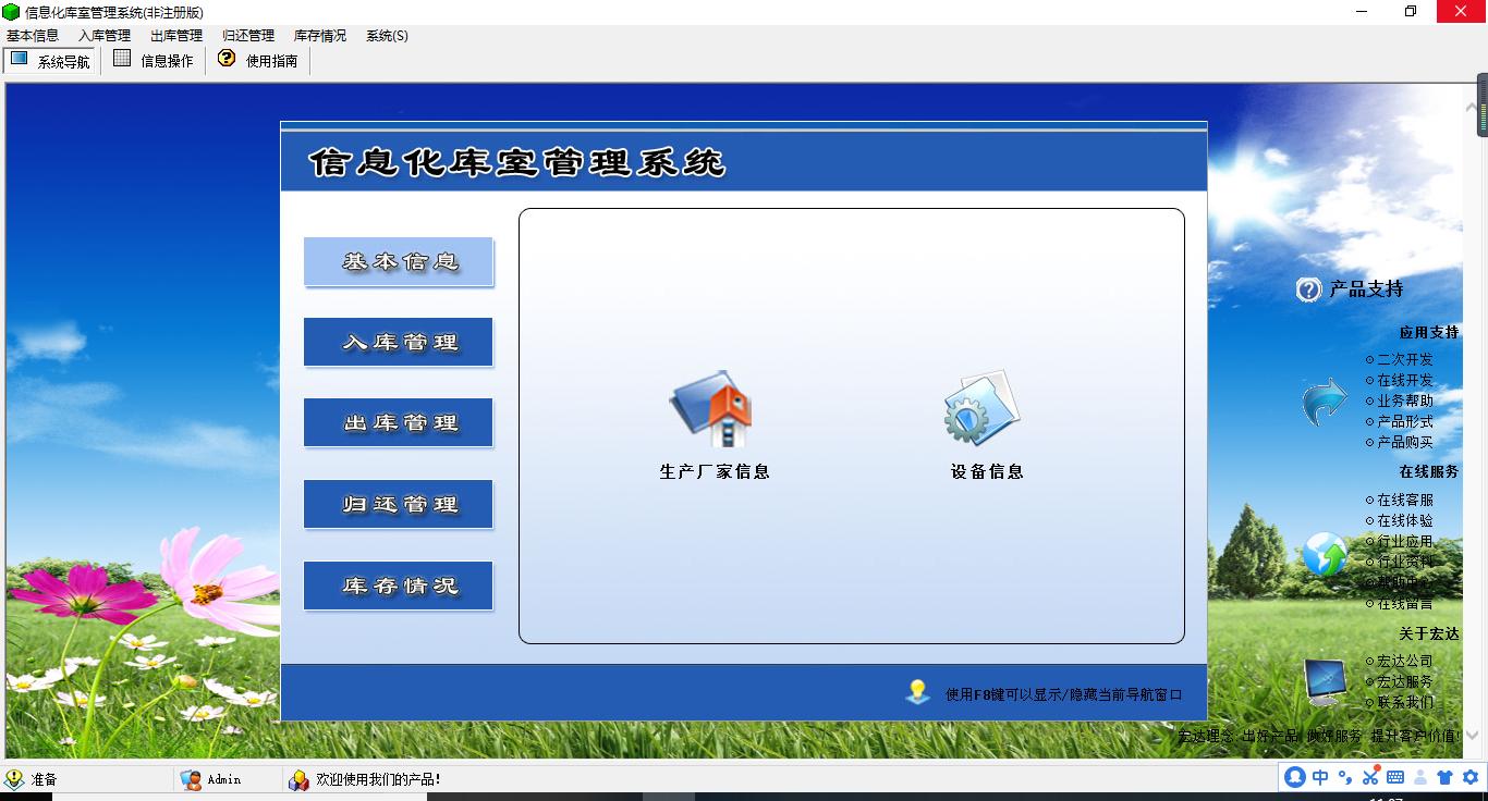 信息化库室管理系统