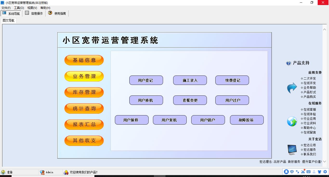 宏达小区宽带运营管理系统