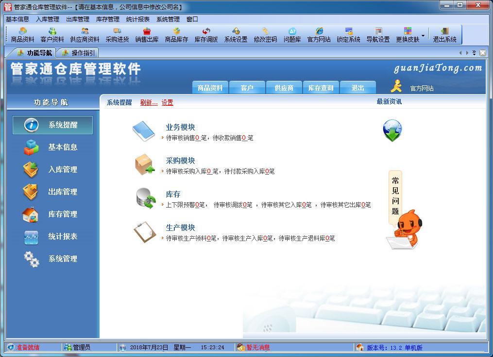 管家通仓库管理软件网络版